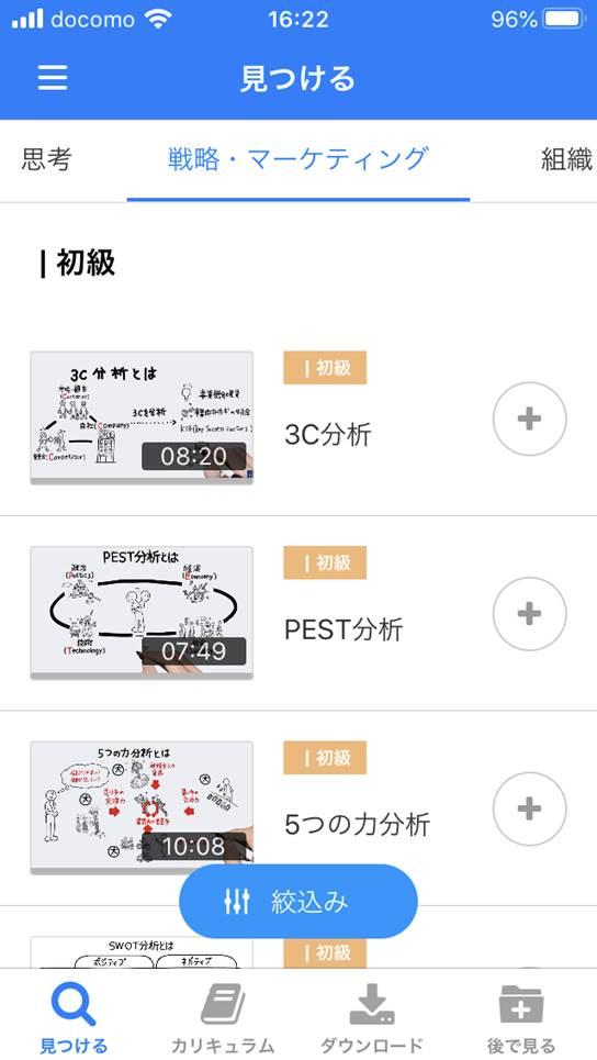 グロービス学び放題アプリ