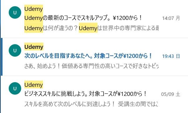 Udemyクーポンの入手方法!Udemyのクーポンで期間限定セールで格安受講しよう