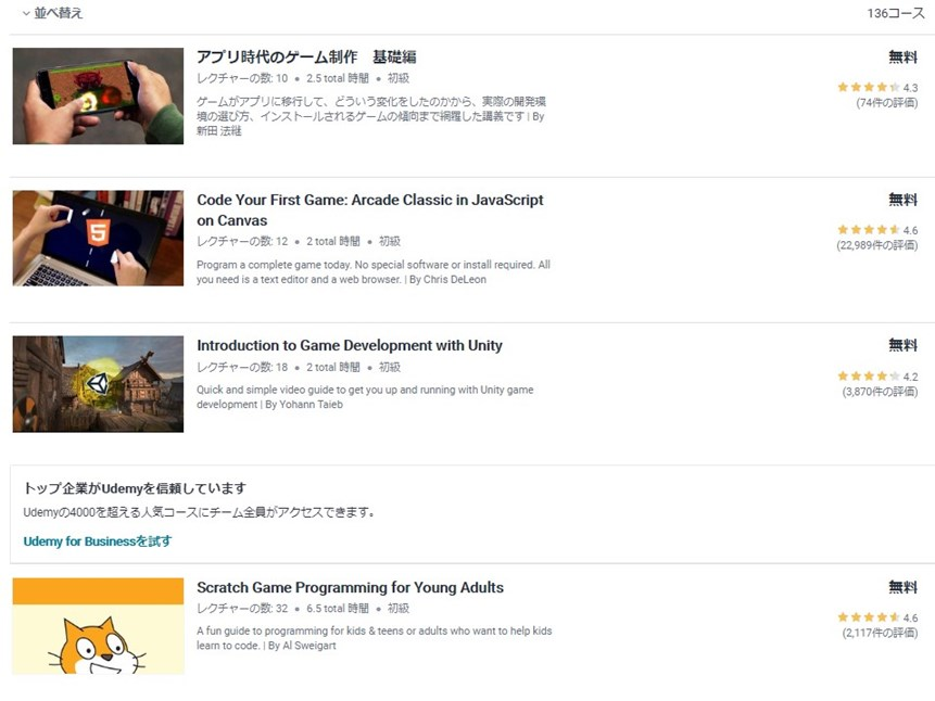 Udemy無料コース:人気の開発コース