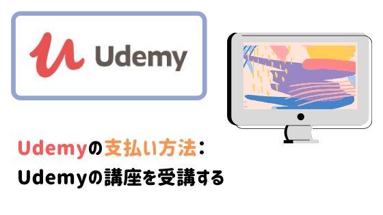 Udemyの支払い方法を徹底解説!お得にUdemyの講座を受講する