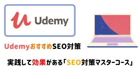 UdemyのWEBマーケティングのおすすめ講座!SEO対策マスターコースやWEBマーケティングで役立つ講座