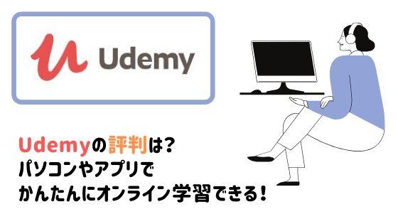 評判通り?Udemyの特徴やおすすめの講座などを完全解説!